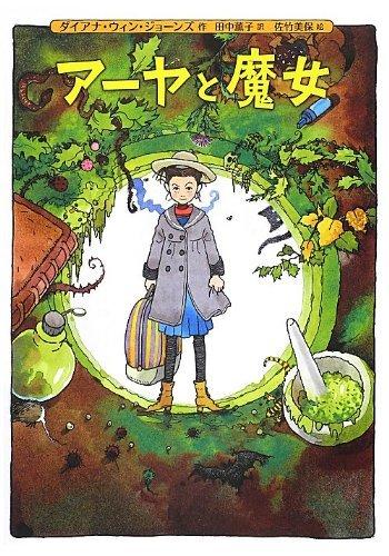 Studio Ghibli's First Full 3DCG Movie