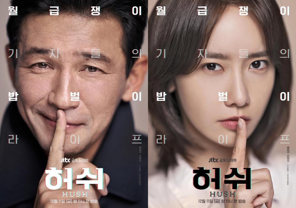 Hush Upcoming Korean Dramas In December 2020