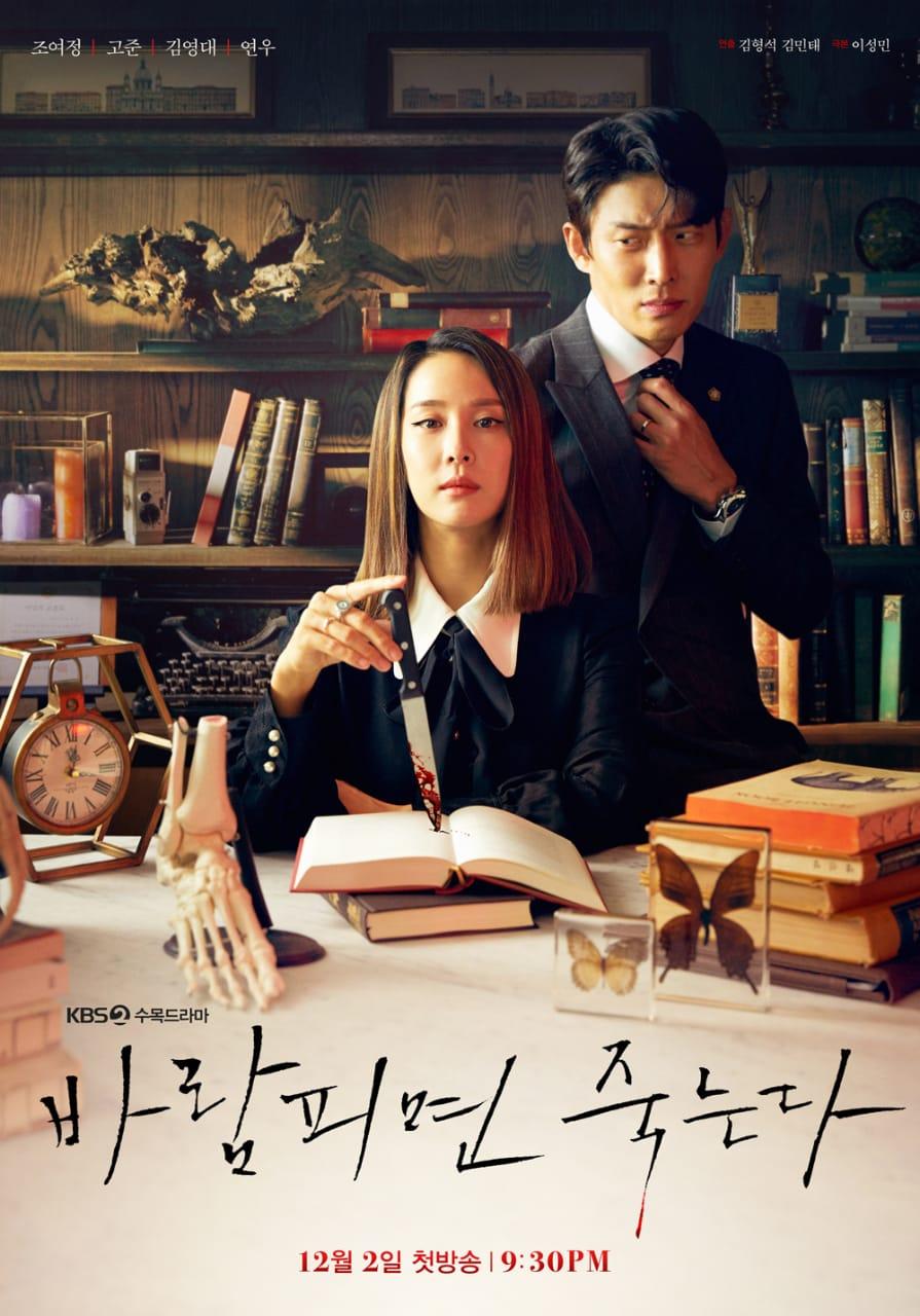 Upcoming Korean Dramas In December 2020